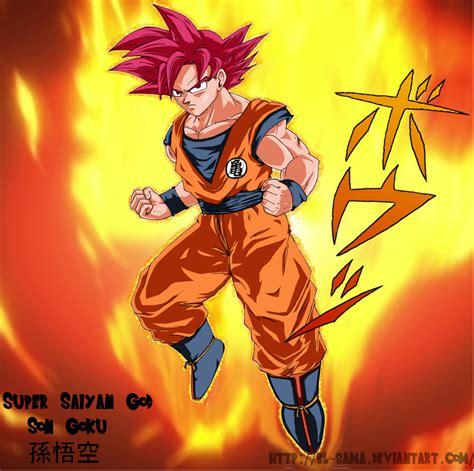 dragon ball z wallpaper goku super saiyan god dragon ball z son goku super saiyan god by bl sama on