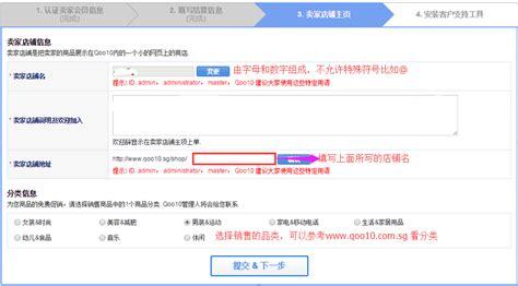 email qoo10 怎么在qoo10开店 qoo10店铺注册 激活流程详解 雨果网
