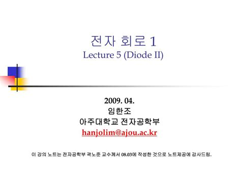 diode lecture ppt 전자 회로 1 lecture 5 diode ii powerpoint presentation id 547787