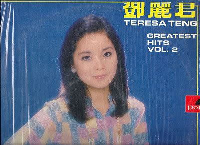 Cd Teresa Teng The Best Of Vol 2 teresa teng greatest hits vol 2 vinyl lp at discogs