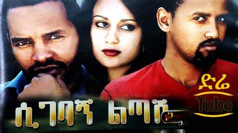film online zalojnita 3 sigebagn litash ሲገባኝ ልጣሽ ethiopian films