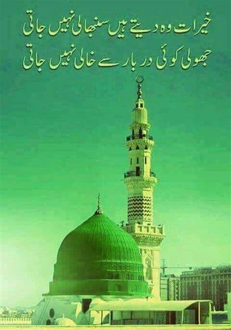 Set Madina Syari 1 276 best images about madina prophet mohammad p b u h ya rasool allah on saudi