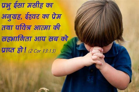 jesus biography in hindi inspirational quotes from bible in hindi more hindi bible