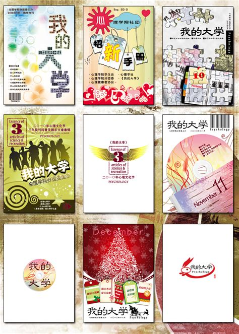 design journal journal journal cover back design 2010 by fivian on deviantart