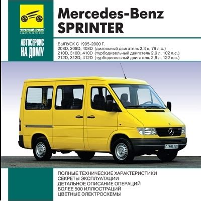 service manual 2011 mercedes benz sprinter service manual service manual 2011 mercedes benz