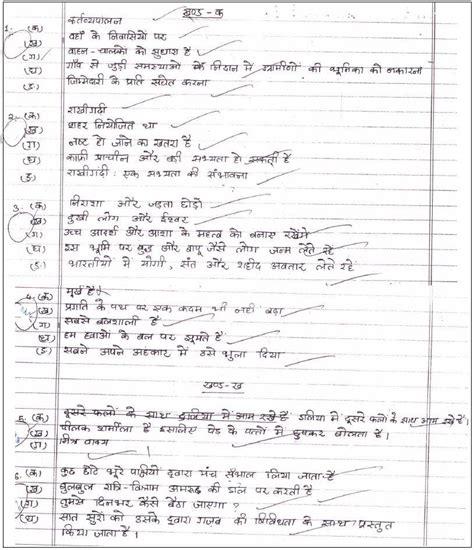 new pattern of english board answer sheet cbse class 10 hindi a exam 2017 topper s answer sheet