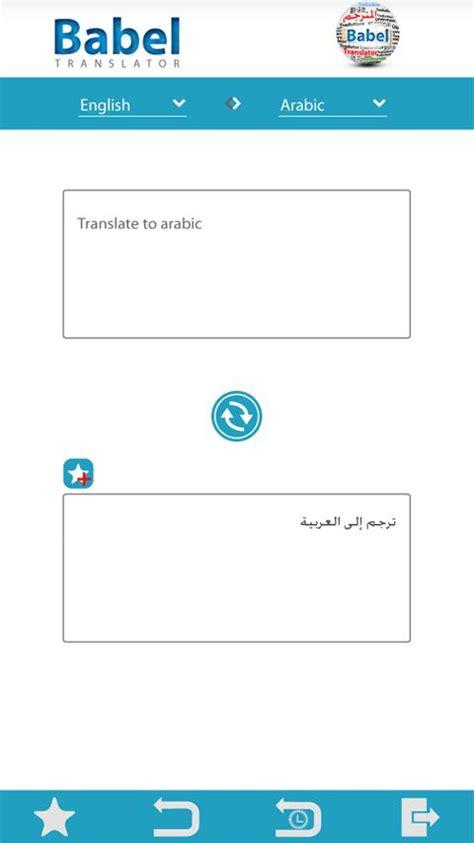 wallpaper google translate translate hindi text to english with google translation