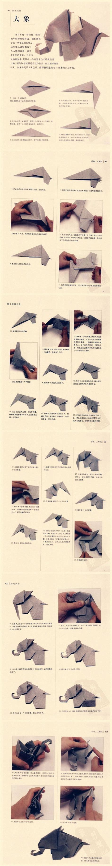 How To Make A Elephant Origami - origami elephant directions origami