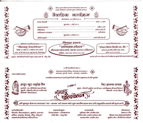 marriage wedding invitation cards matter in indian wedding card matter in various invitation