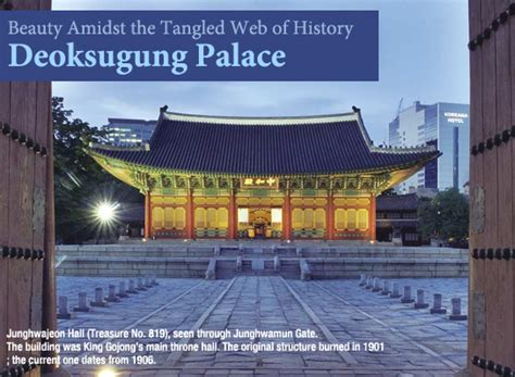 amidst the stones of books amidst the tangled web of history deoksugung palace