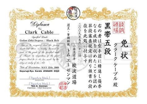 martial arts certificate template invitation template