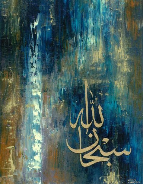 islamic painting print of original painting subhanallah islamic by