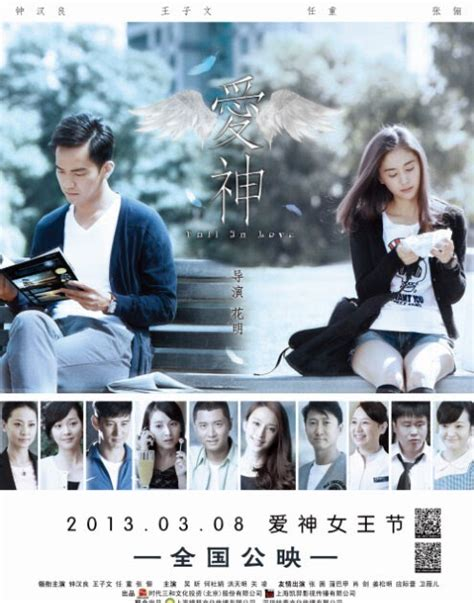 film bagus tahun 2013 review movie quot fall in love 2013 quot the81