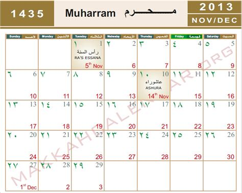 Calendrier Musulman 1435 Calendrier Lunaire Musulman Images