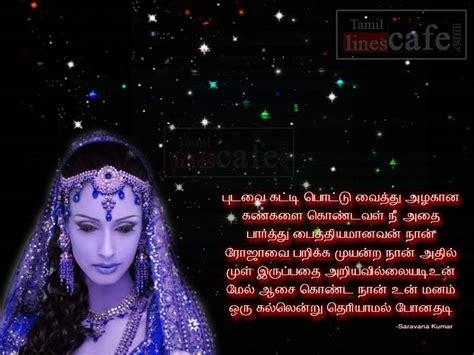saravana kumar tamil beautiful kathal kavithai tamil linescafe