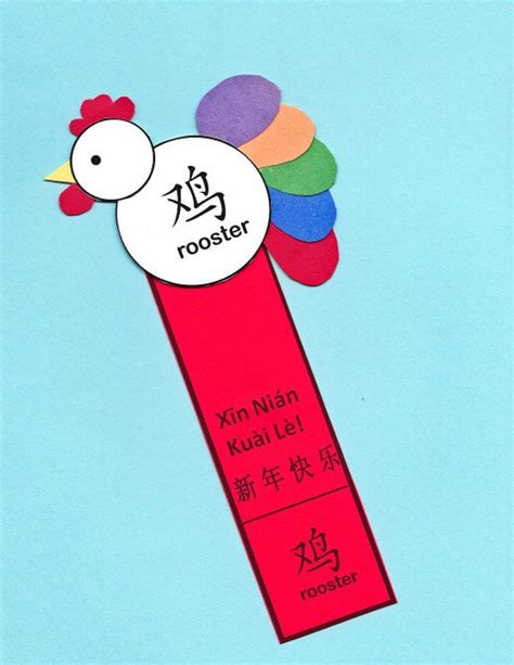 printable chinese new year bookmarks chinese new year bookmarks printable festival collections