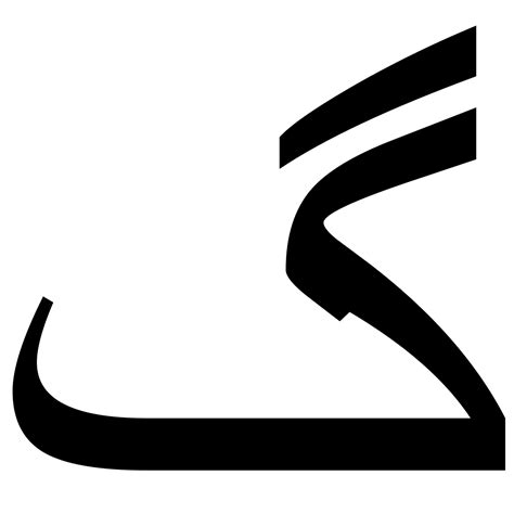 business letter writing in arabic ú â wikip 233 dia