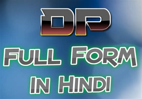 Mba Ka Form Kya Hai by Dp Meaning Form In Dp Information