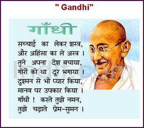 biography of mahatma gandhi in 300 words essay mahatma gandhi hindi