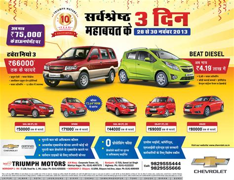 Angebot Auto by Chevrolet Offers And Finance Scheme On Its Vehicle