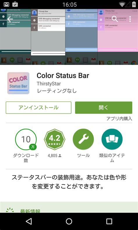 status bar color android square color status bar 通知領域に好みのイラストを貼り込もう