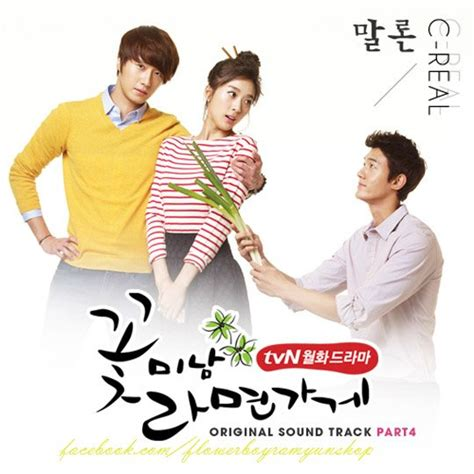 download ost film jendral sudirman drama korea cool guys hot ramen full movie subtitle