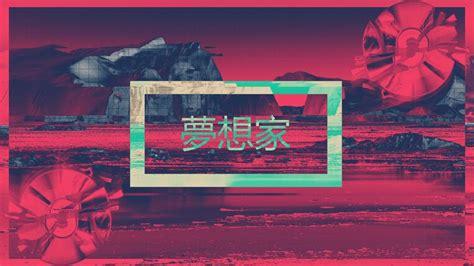 yqpxeljpg  aesthetic desktop wallpaper