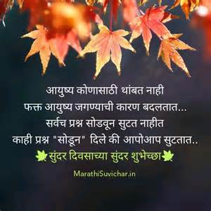 positive attitude marathi suvichar marathi suvichar marathi thoughts amp quotes marathi charolya