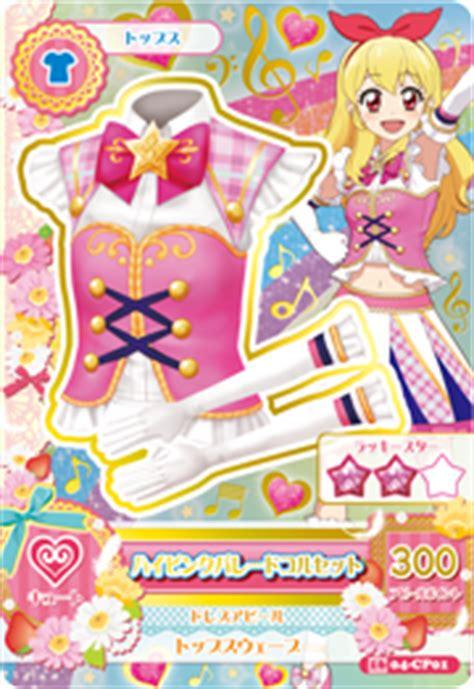 Kartu Aikatsu Season 2 Versi 1 Cool Bottoms Asli Original Yurika data carddass aikatsu 2016 series part 4 aikatsu wiki fandom powered by wikia