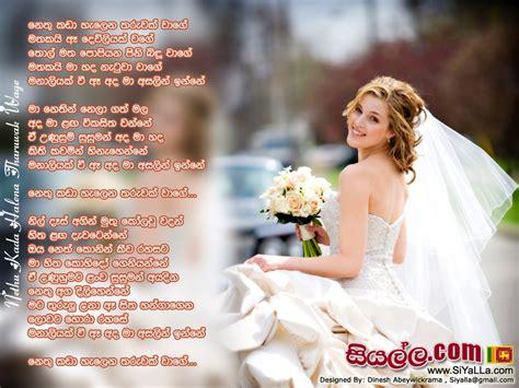 Wedding Song Sinhala by Nethu Kada Halena Tharuwak Wage Shihan Mihiranga Lyrics