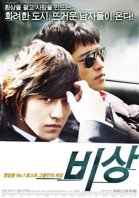 film korea romantis kim bum kim bum masal evi