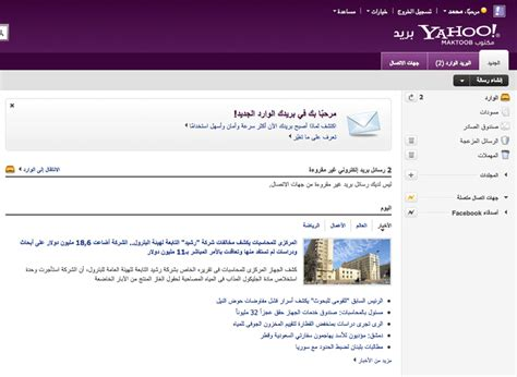 email yahoo service yahoo mail launches fully arabic e mail service