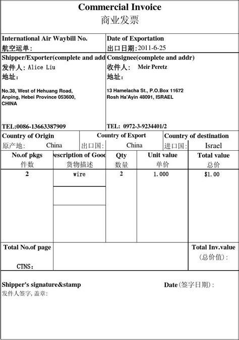 商业发票格式 360文档中心