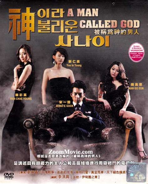 download film god of war 3 subtitle indonesia subtitle indonesia god of gambler 3