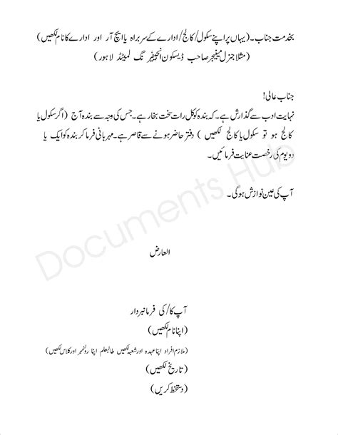 pattern of writing letter in urdu application for sick leave in urdu documentshub com