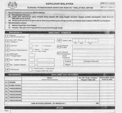 borang rayuan br1m 2016 download borang permohonan br1m adlee infotainment