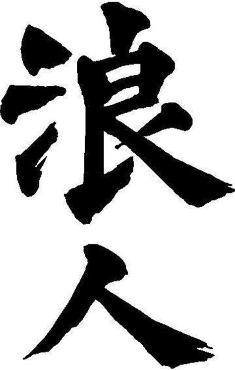 kanji ronin tattoo kanji japanese lettering decals ronin decal sticker 01