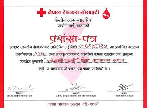 appreciation letter in nepali certificate of appreciation blood donation choice image