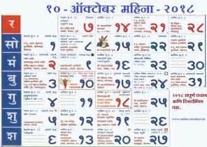 Calendar 2018 March Kalnirnay October Kalnirnay Calendar 2018 Kalnirnay Calendar 2018