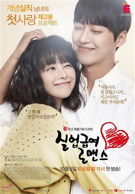 film korea romance and comedy 187 unemployed romance 187 korean drama