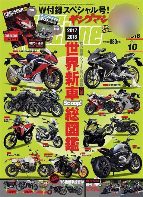 Suzuki Motorrad News 2018 by New 2017 2018 Motorcycles Honda Yamaha Ducati Suzuki