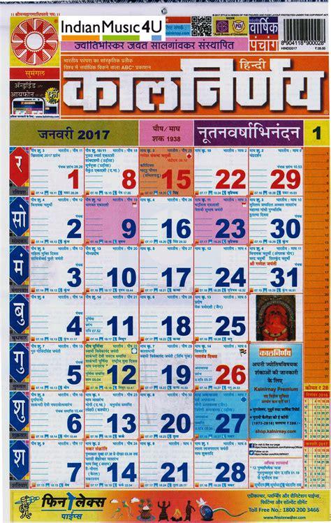 E Calendar Kalnirnay 2017 Kalnirnay 2016 February Calendar Template 2016
