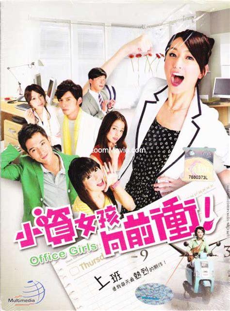 Office Drama by Office Box 1 Dvd Taiwan Tv Drama 2011 Episode