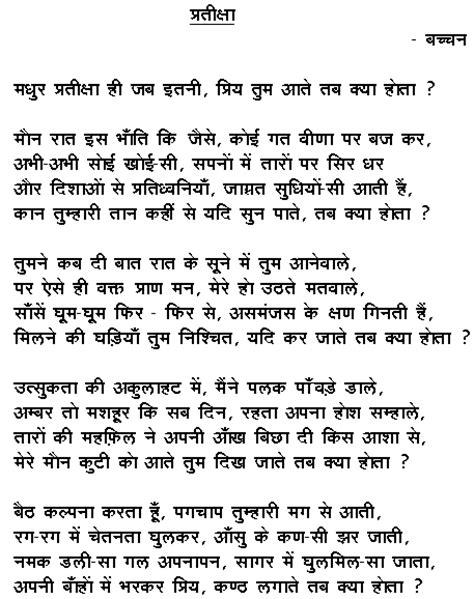 harivansh rai bachchan poems old poetry harivansh rai bachchan