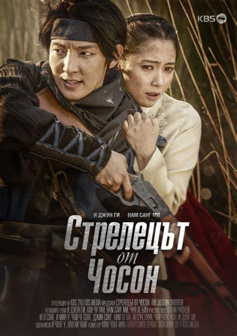 dramacool fated to love you магията на изтока тема 33 bg mamma