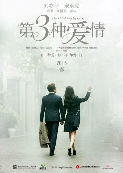 film china the third way of love photos from the third way of love 2015 movie poster