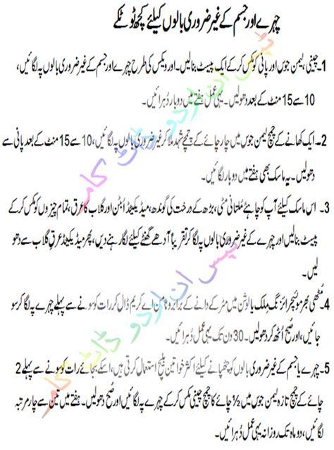 www long hair tips in urdu long hair tips in urdu hot girls wallpaper