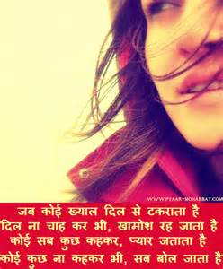 image with sayri pyaar beautiful shayari image love on rediff pages