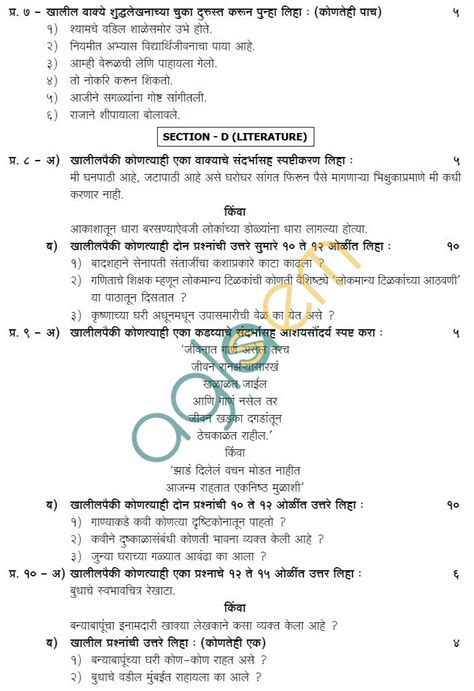 Marathi Essay Book For 9th Standard by Cbse Sle Papers For Class 9 And Class 10 Sa2 Marathi Aglasem Schools