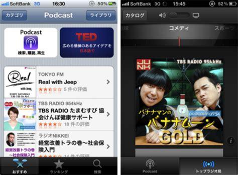 106 7 the fan podcast podcast オーディオ ビデオpodcastを存分に楽しもう apple公式のpodcast専用アプリ